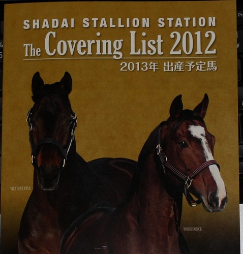 the covering list 2012.jpg